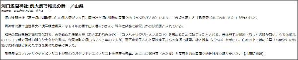http://mainichi.jp/area/yamanashi/news/20120426ddlk19040138000c.html
