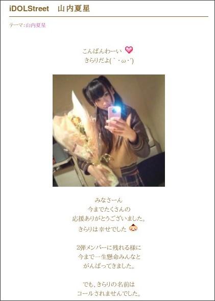 http://ameblo.jp/idolstreet/theme-10038391620.html
