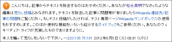 http://ja.wikipedia.org/wiki/%E5%88%A9%E7%94%A8%E8%80%85%E2%80%90%E4%BC%9A%E8%A9%B1:%E6%9D%BE%E6%B0%B8%E8%8B%B1%E6%98%8E